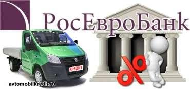 kommercheskiyj-avto-rosevrobank.jpg