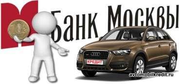 выбор автомобиля и получение кредита