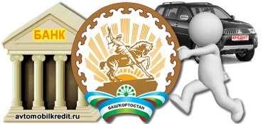 Где выгоднее кредит на автомобиль в башкирском Салавате