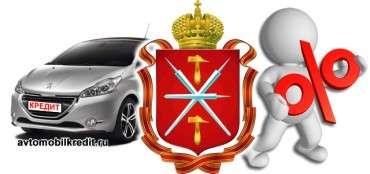Купить машину через автокредит в городе Тула
