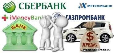 Какой автокредит в ЕКБ выгоднее оформить?