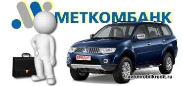 Стильный и классный автокредит в Меткомбанке