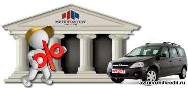 пониженный процент при покупке авто