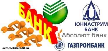 обзор и выбор банка