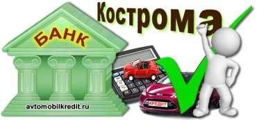 много банков в Костромской губернии