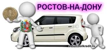 Берешь кредит в Ростове - покупаешь машину!