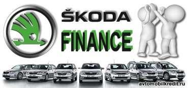 Новые и подержанные машины Шкода в кредит от Skoda finance