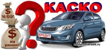 В чем особенность КАСКО при страховании автомобиля