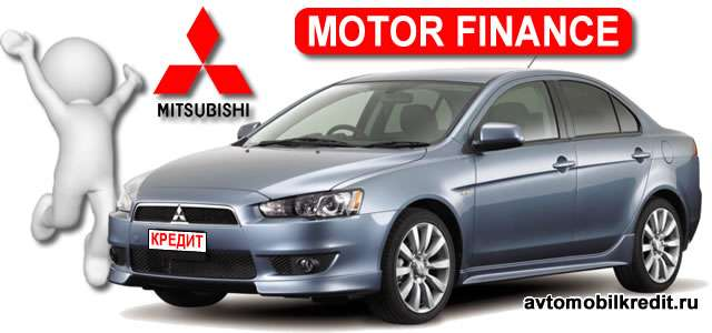 Mitsubishi Motors Finance
