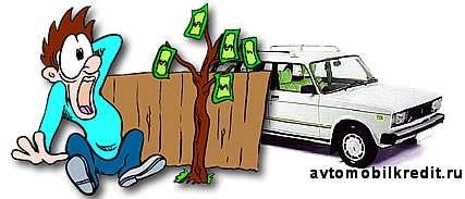 погашение автокредита