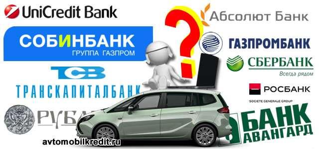 Как выгодно взять кредит в Ростове-на-Дону