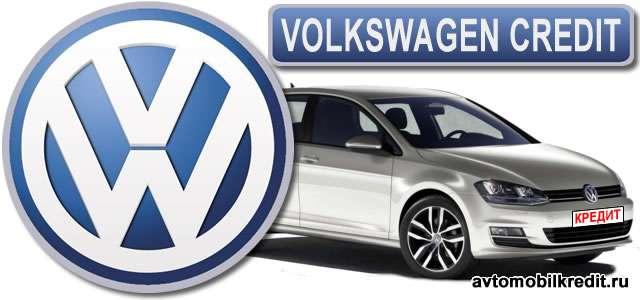 individualnyy kredit na folksvagen po programme volkswagen credit ot proizvoditelya