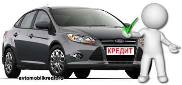 купить машину Ford