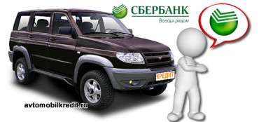 Выгоднее автокредит на УАЗ Патриот будет через Сбербанк