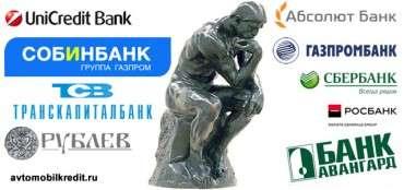 как выбирать банк для кредита