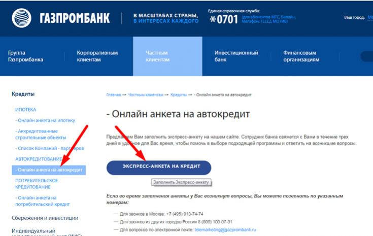 Онлайн анкета наавтокредит Газпромбанк