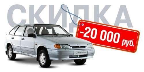 Скидки на автомобили 2014 года выпуска у официального дилера - Выбираю новый авто