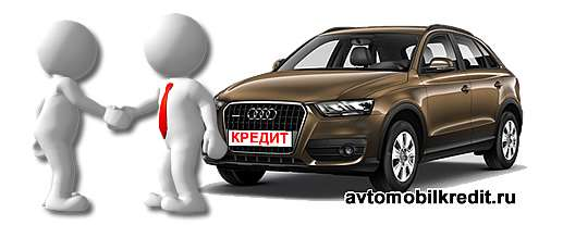 https://avtomobilkredit.ru/uploads/foto-2/audi-iz-germanii.jpg доставка машин из Германии