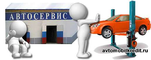 Прием автомобиля изремонта сервиса