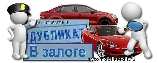 Залоговый автомобиль нельзя продать без согласия банка