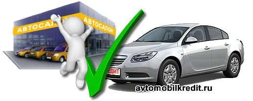 Автокредит вавтосалоне нановый автомобиль