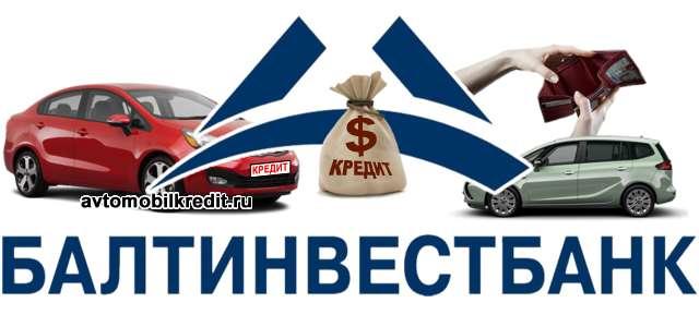 Балтинвестбанк предлагает кредиты наавто