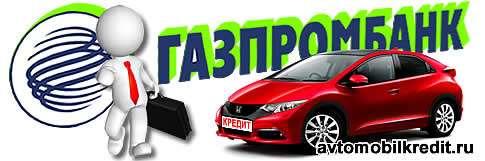 Как взять автокредит вГазпромбанке