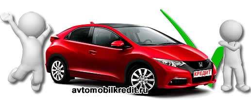 Условия автокредита Хонда Цивик