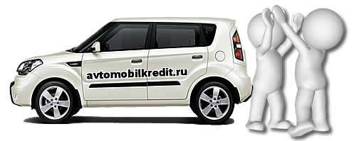 Автокредит КИА Финанс наавтомобиль Соул