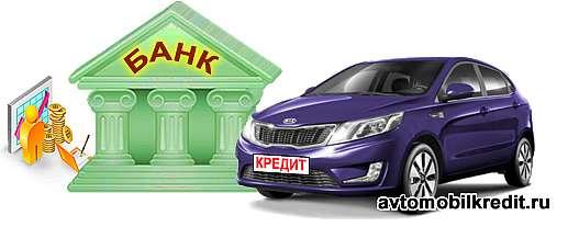 Автокредит Киа Рио точный расчет покупки авто
