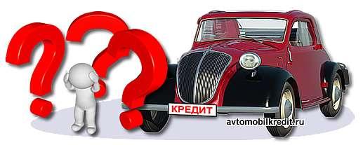 https://avtomobilkredit.ru/uploads/foto-2/avtokredit-na-bu-mashinu.jpg Купить вкредит подержанный автомобиль