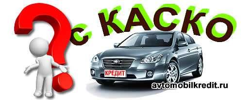 Автомобиль в кредит - нужен ли полис КАСКО