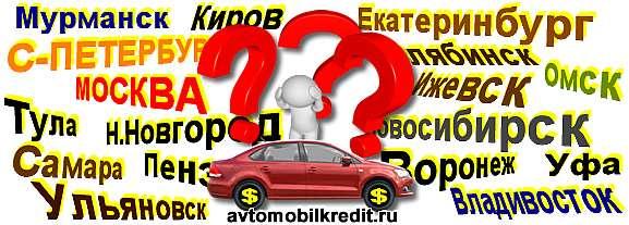 https://avtomobilkredit.ru/uploads/foto-2/avtokreditih-po-regionam.jpg Поиск выгодного автокредита порегионам