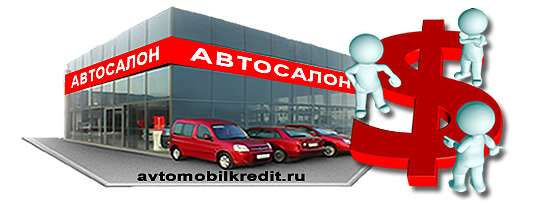 https://avtomobilkredit.ru/uploads/foto-2/avtosalon.jpg Автокредит собратным выкупом