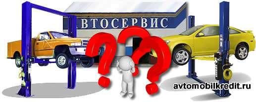 https://avtomobilkredit.ru/uploads/foto-2/avtoservis.jpg Вкакой автосервис лучше обращаться