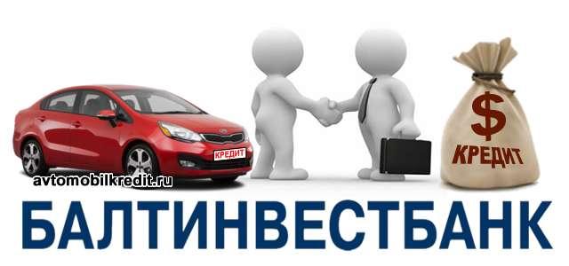Купите авто скредитом отБалтинвестбанк