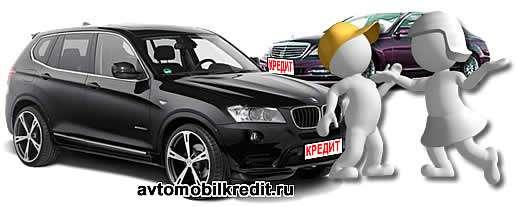 покупка БМВ вкредит