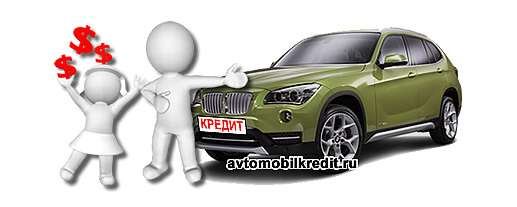 https://avtomobilkredit.ru/uploads/foto-2/bmw-x1-v-kredit.jpg Купить БМВ Х1 в кредит