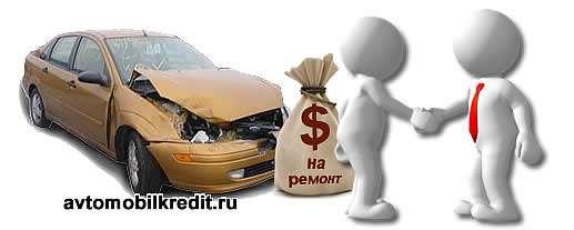 Купить авто после ДТП для себя