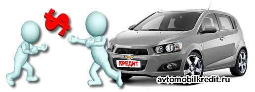 https://avtomobilkredit.ru/uploads/foto-2/chevrolet-aveo.jpg Aveo для широких масс
