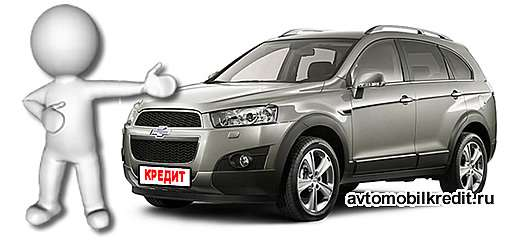 https://avtomobilkredit.ru/uploads/foto-2/chevrolet-captiva.jpg Captiva для всей семьи