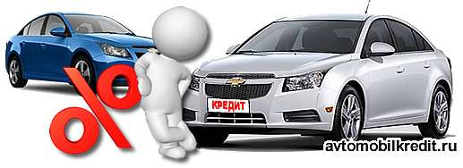 https://avtomobilkredit.ru/uploads/foto-2/chevrolet-cruze.jpg Купить Cruze в кредит