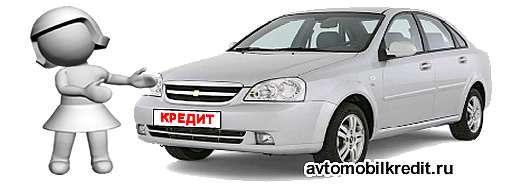 https://avtomobilkredit.ru/uploads/foto-2/chevrolet-lacetti.jpg Купить Lacetti через автокредит