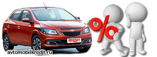 https://avtomobilkredit.ru/uploads/foto-2/chevrolet-prima.jpg Большой процент выбирает Prima