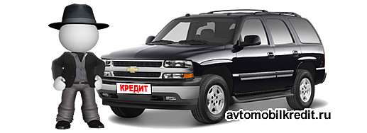 https://avtomobilkredit.ru/uploads/foto-2/chevrolet-tahoe.jpg Tahoe для мужчин