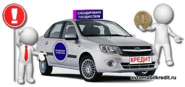госсубсидия на автокредит 2015