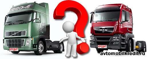 Кредит на покупку грузовика