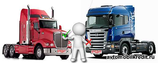 Выбор грузового автокредита