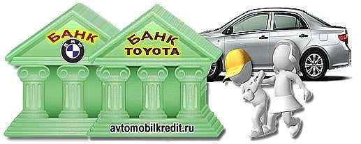 кэптивный банк дает самый выгодный автокредит насвою марку машин