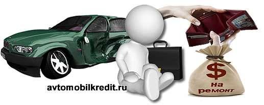Кредит наремонт авто поможет втрудной ситуации